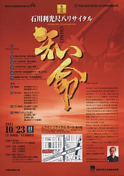 第15回石川利光尺八リサイタル「知命」