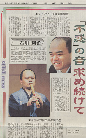 産経新聞2001年1月23日夕刊より
