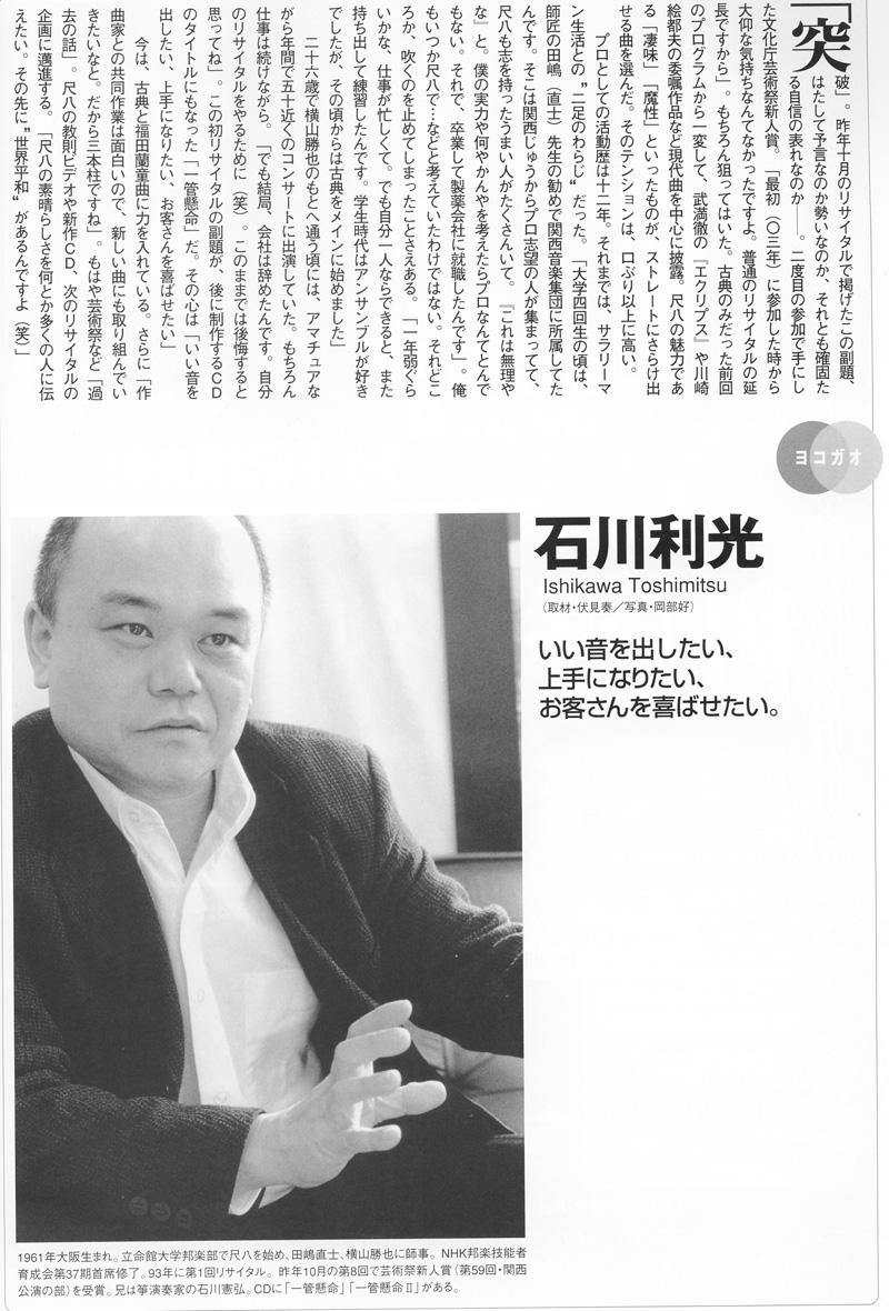 邦楽ジャーナル誌2005年3月号「ヨコガオ」記事
