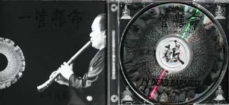 CD「一管懸命」一尺八寸管 による尺八古典本曲。