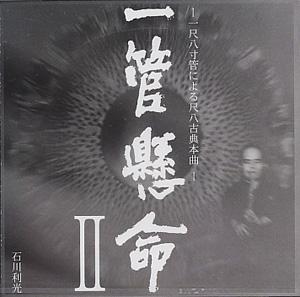 CD「一管懸命2」一尺八寸管による尺八古典本曲