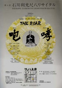 recital2002