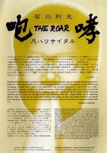 recital2002b