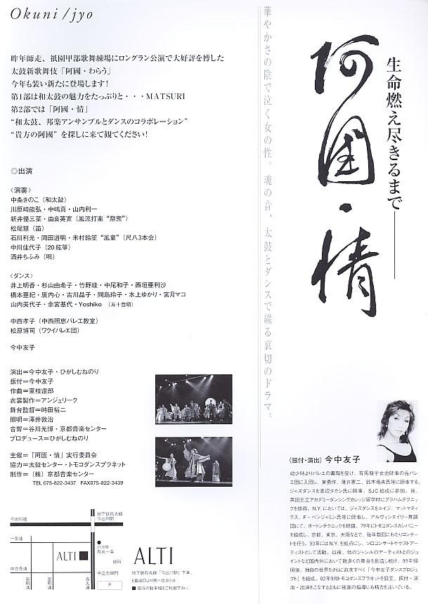 okuni2ura