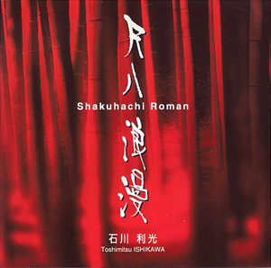 CD「尺八浪漫」福田蘭童作品集(カラオケ付)
