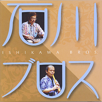 CD「石川ブロス」