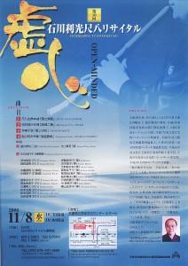 第十回 石川利光尺八リサイタル「虚心」
