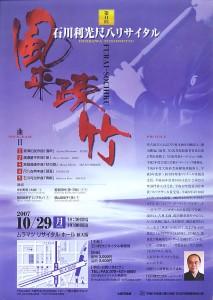 recital2007