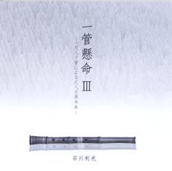 CD「一管懸命3」 一尺八寸管による尺八古典本曲