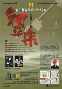 第13回石川利光尺八リサイタル「和平楽」