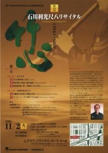 recital2010