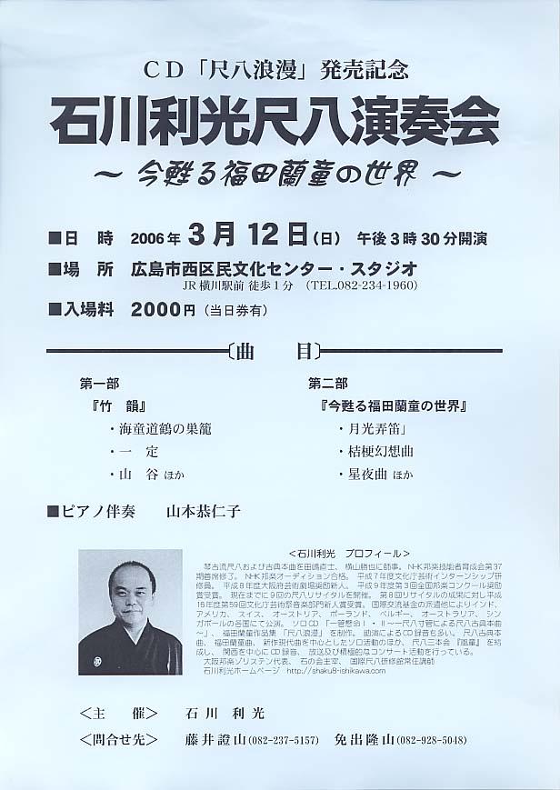 福田蘭童の世界チラシ(広島)