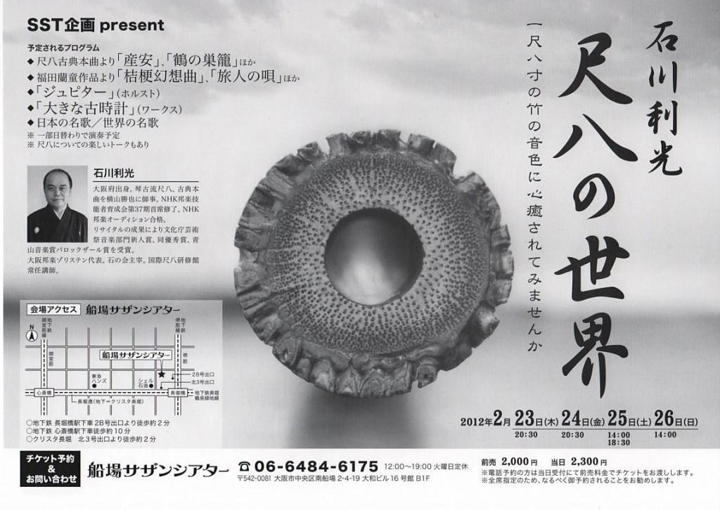 石川利光 尺八の世界