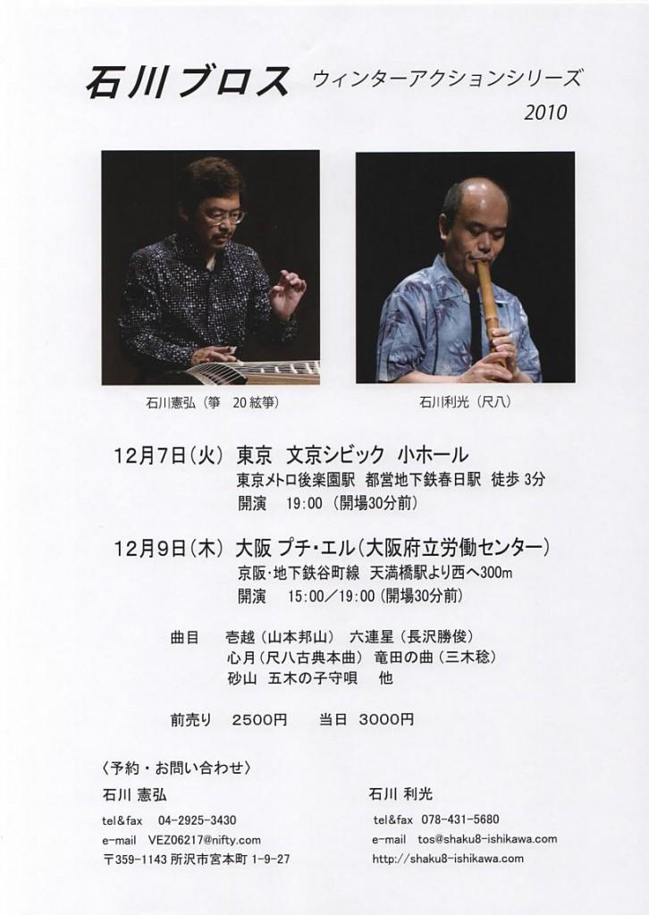 石川ブロスウィンターアクションシリーズ2010