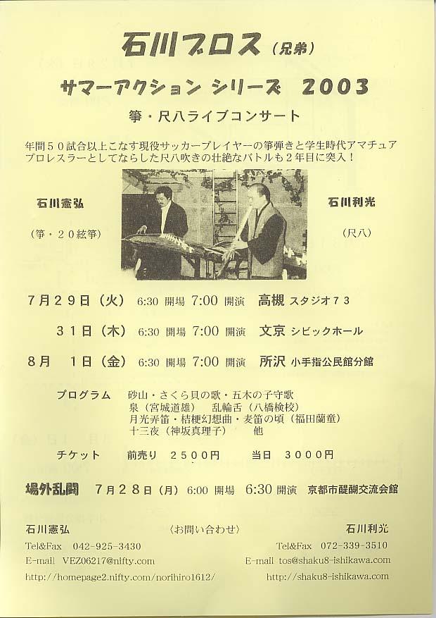石川ブロスサマーアクションシリーズ2003