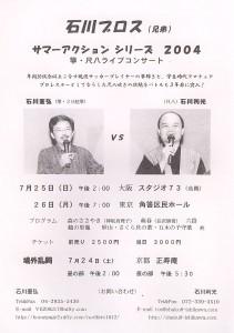 石川ブロスサマーアクションシリーズ2004