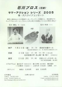 石川ブロス2005年ツアー