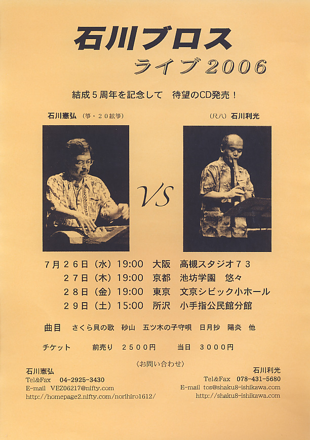 石川ブロスライブ2006