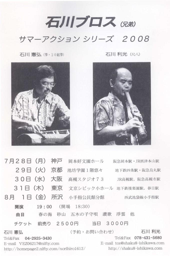 石川ブロスサマーアクションシリーズ2008
