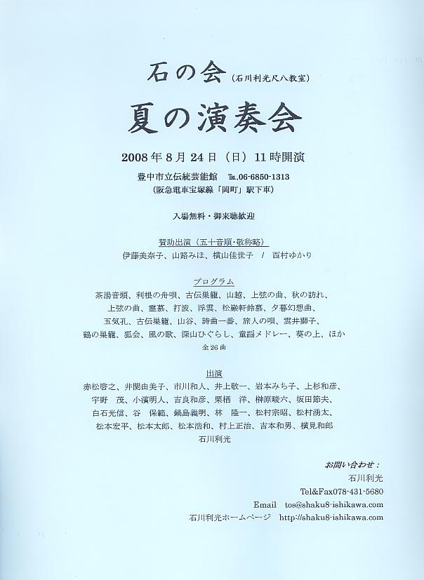石の会「夏の演奏会2008」