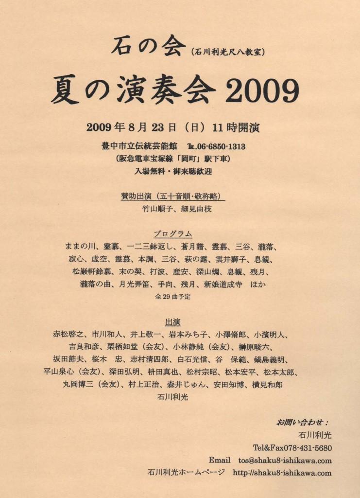 石の会「夏の演奏会2009」