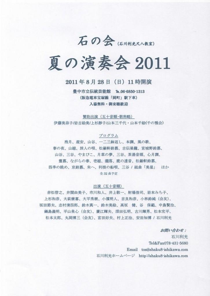夏の演奏会2011チラシ