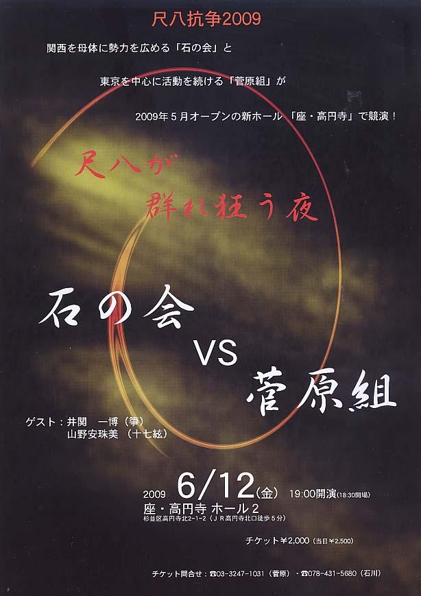 尺八抗争2009~石の会VS菅原組~