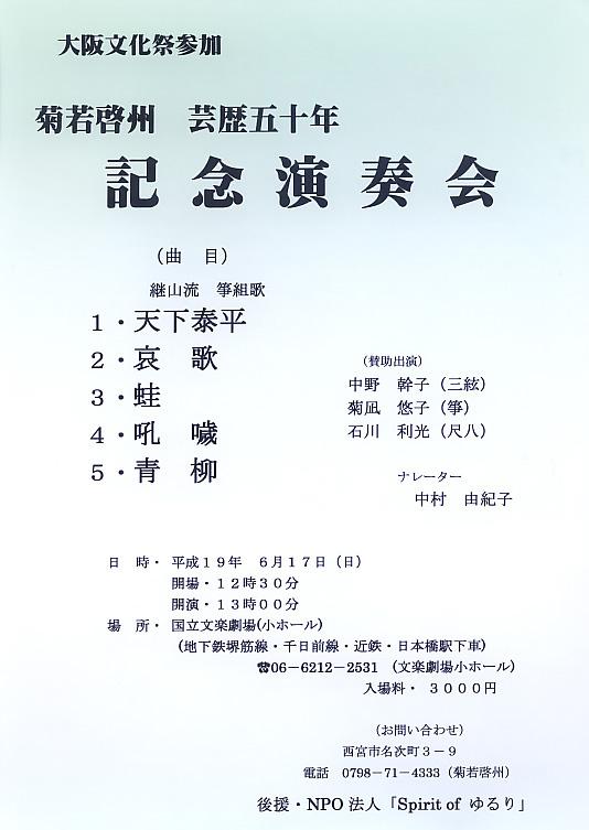 菊若啓州記念演奏会チラシ