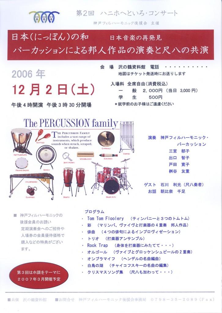 日本の和~パーカッションによる邦人作品の演奏と尺八の共演