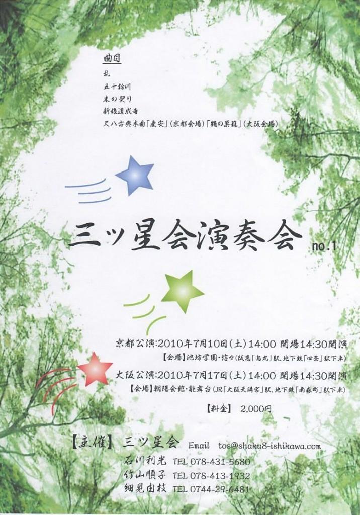 三ツ星会演奏会No.1