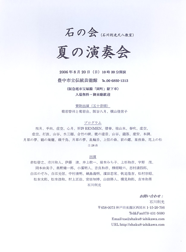 石の会「夏の演奏会2006」