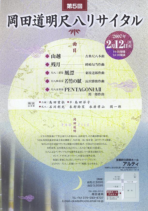 岡田道明尺八リサイタルチラシ
