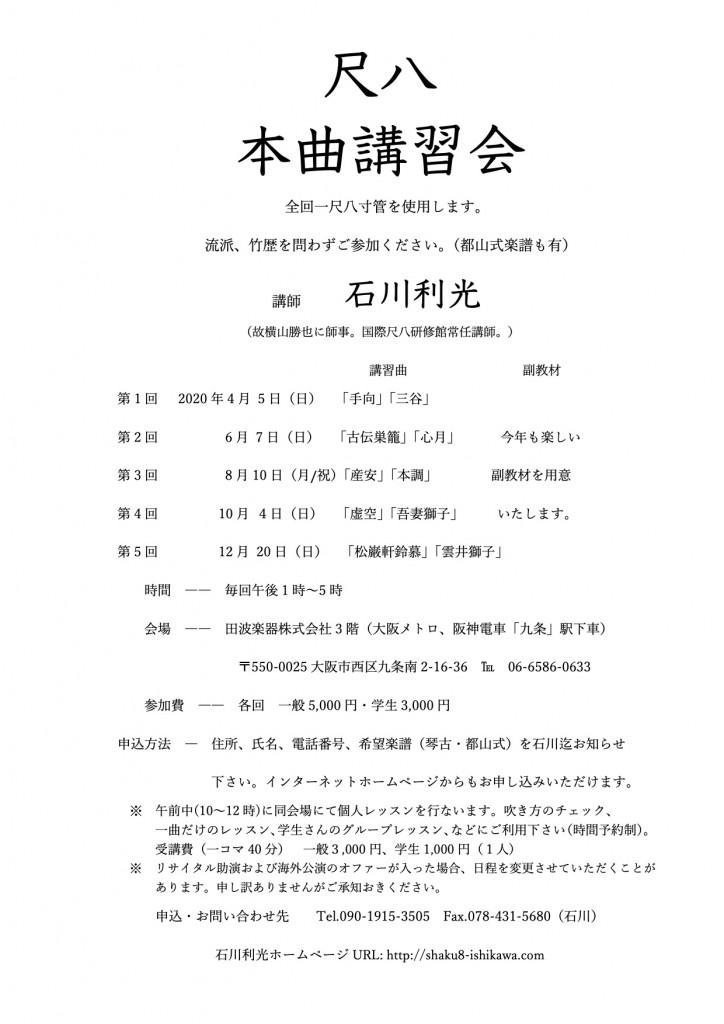 2020年度大阪講習会