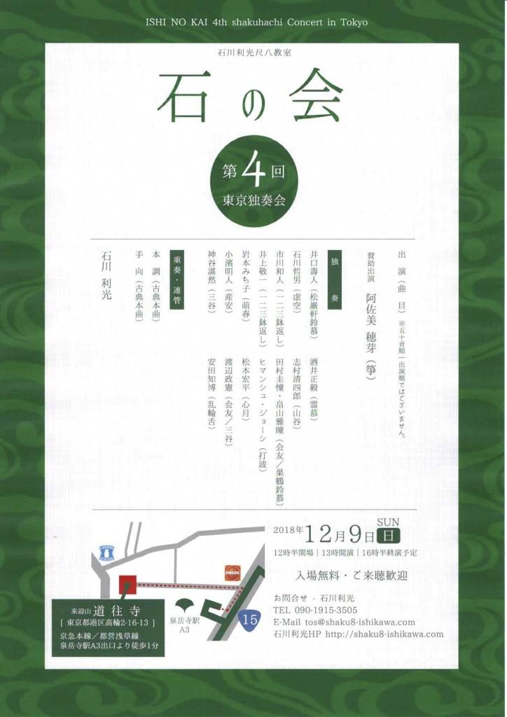 第4回石の会東京独奏会