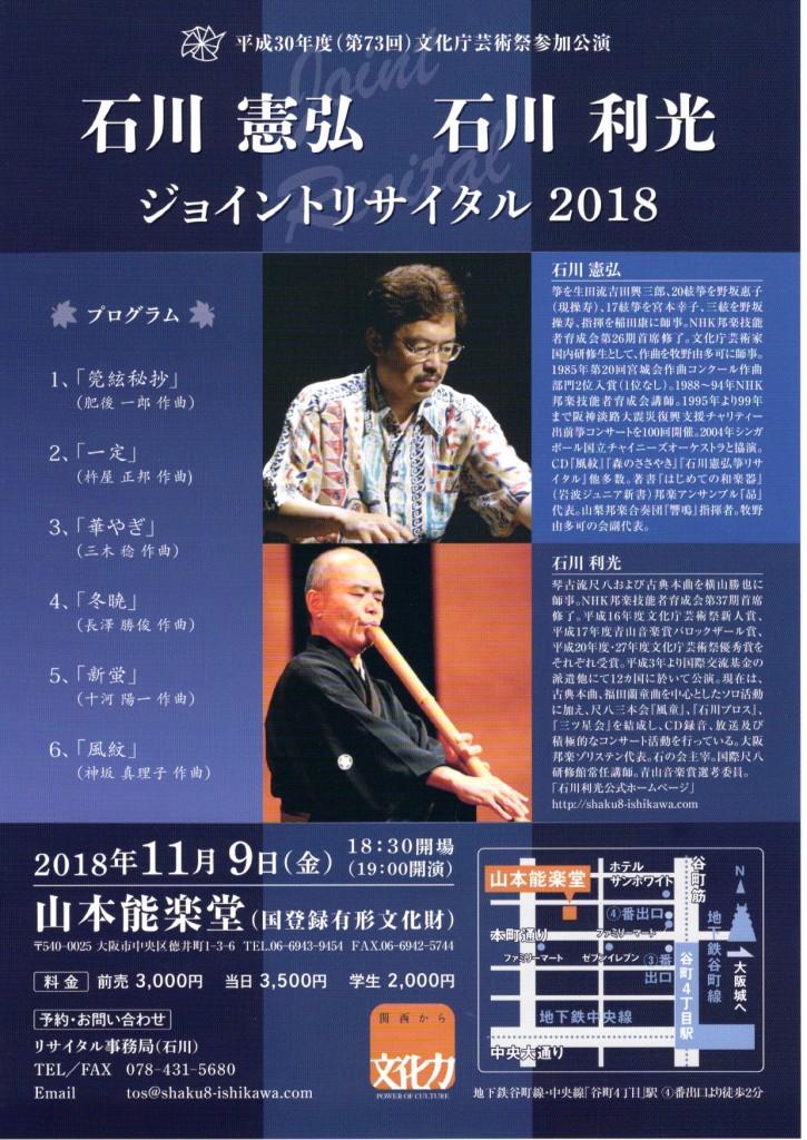 石川憲弘 石川利光ジョイント・リサイタル2018