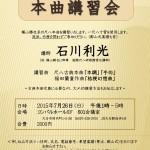 尺八講習会(in大分)