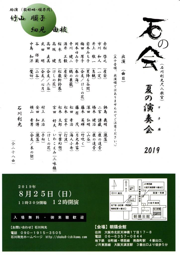 石の会夏の演奏会2019