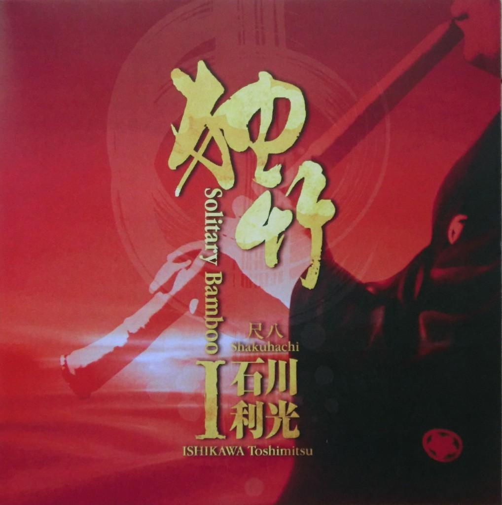 新録音CD「独竹 I」発売!