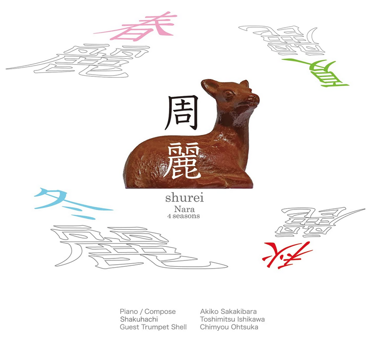 CD「周麗」発売