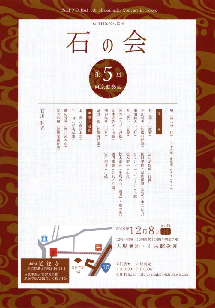 石の会第5回東京独奏会