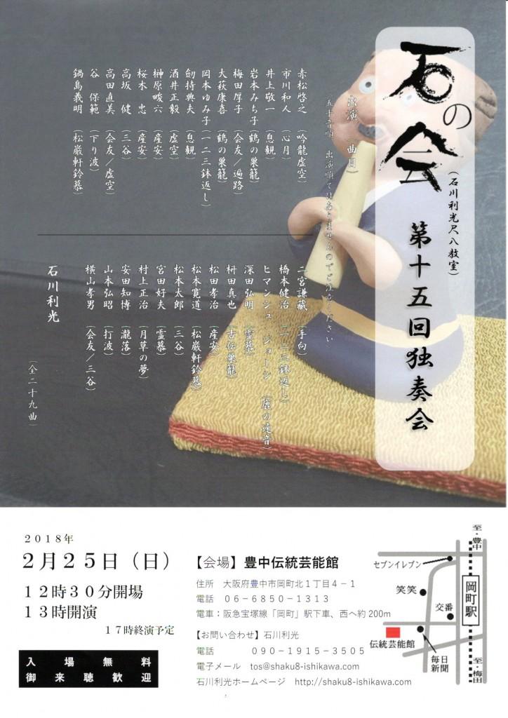石の会独奏会2018