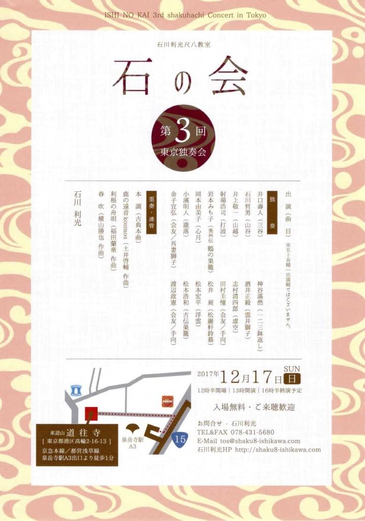 石の会第3回東京独奏会