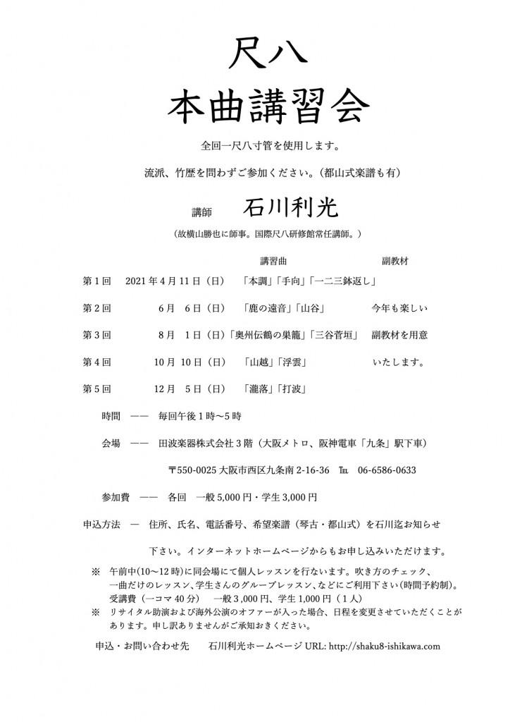 2021年度大阪講習会