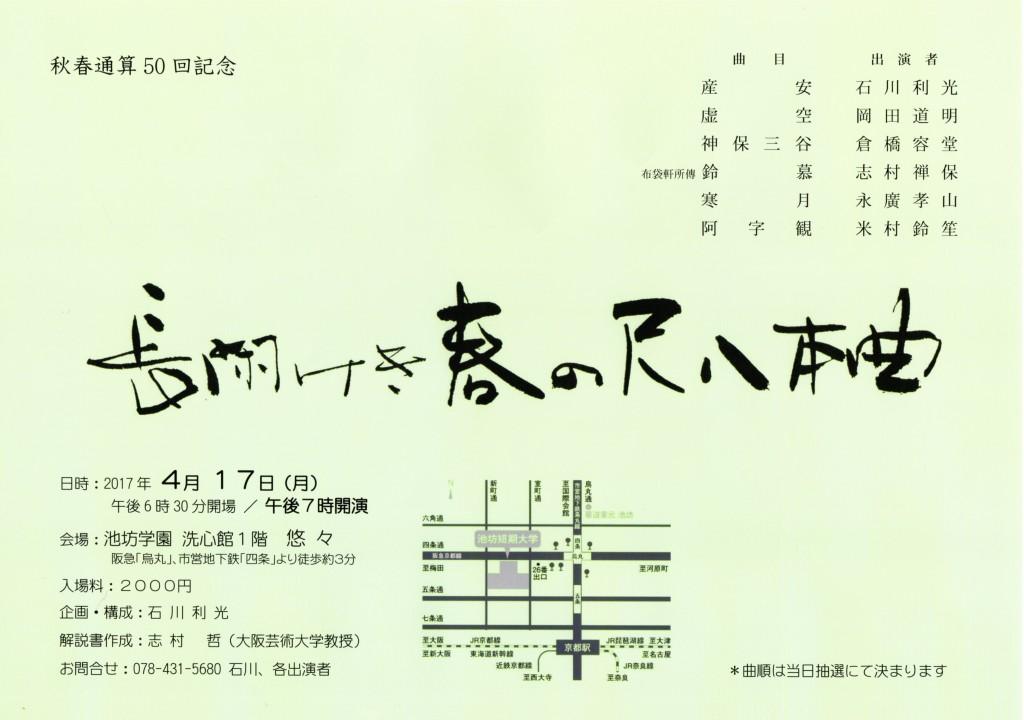 長閑けき春の尺八本曲(秋春通算50回記念)