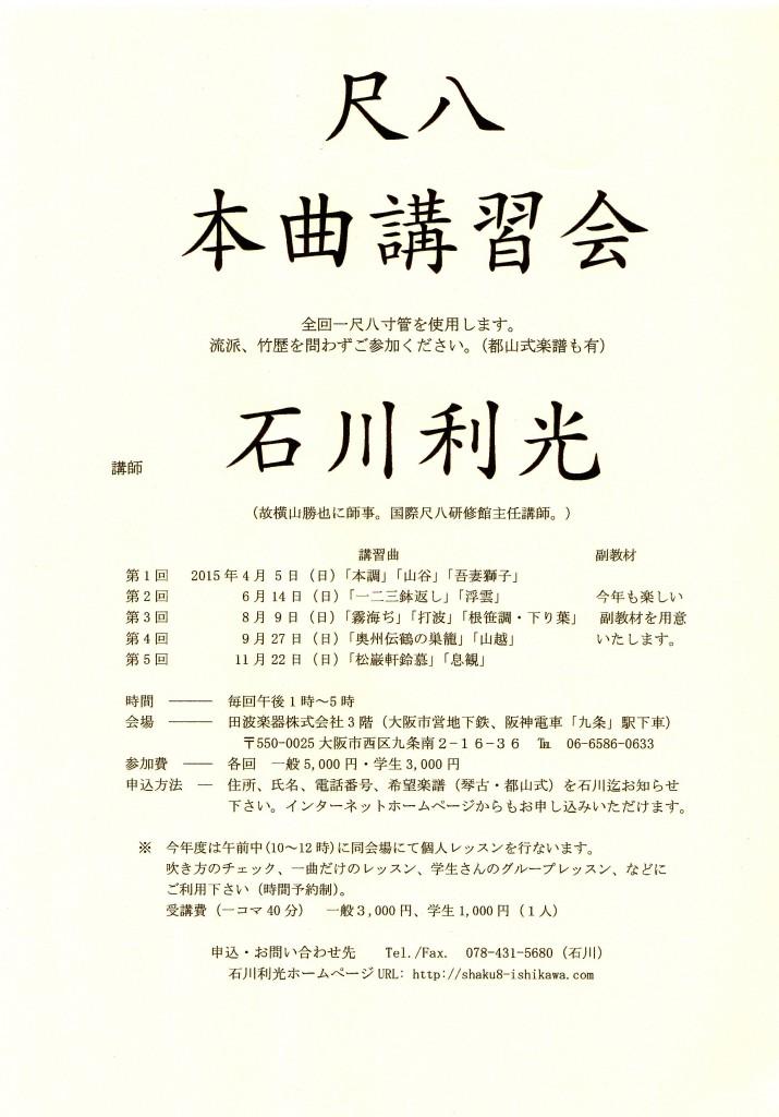 honnkyoku2015006