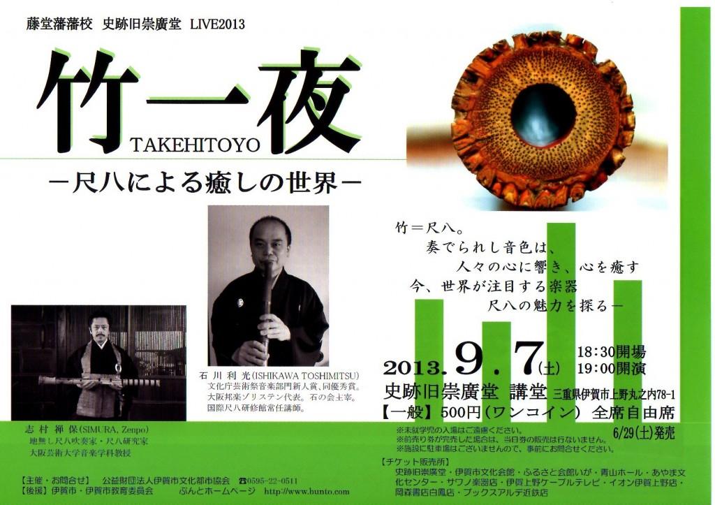 伊賀市 史跡旧崇廣堂LIVE2013~尺八による癒しの世界~