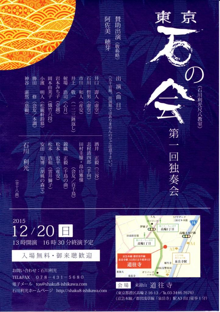 東京石の会 第一回独奏会