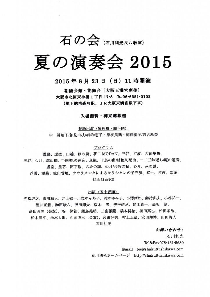 石の会 夏の演奏会2015