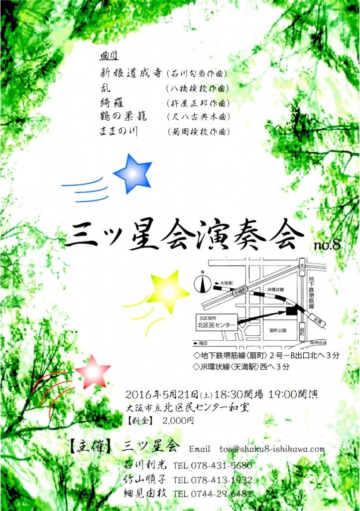 三ツ星会演奏会No.8