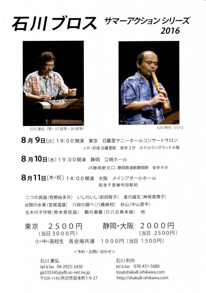 石川ブロス サマーアクションシリーズ2016